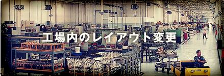 工場内のレイアウト変更